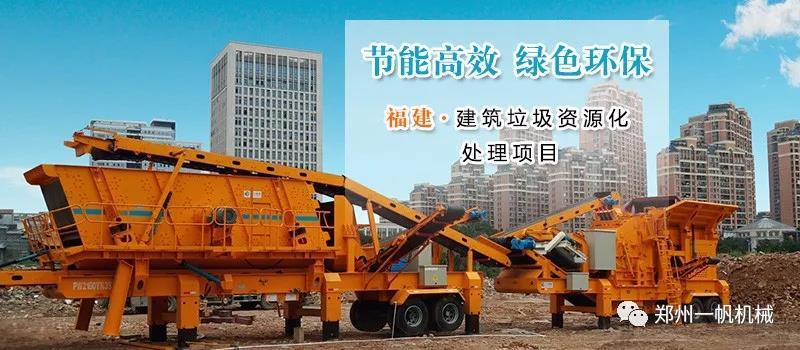 福州建筑垃圾生产线